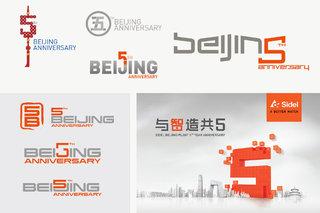 5ème anniversaire de l'usine de Sidel à Beijing