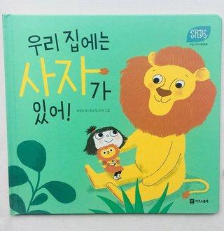 Couverture de mon album édité en Corée