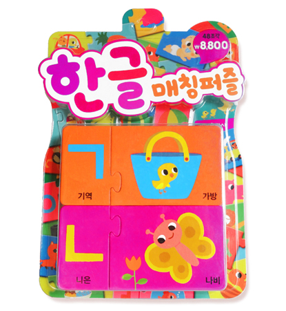 matching puzzle / packaging